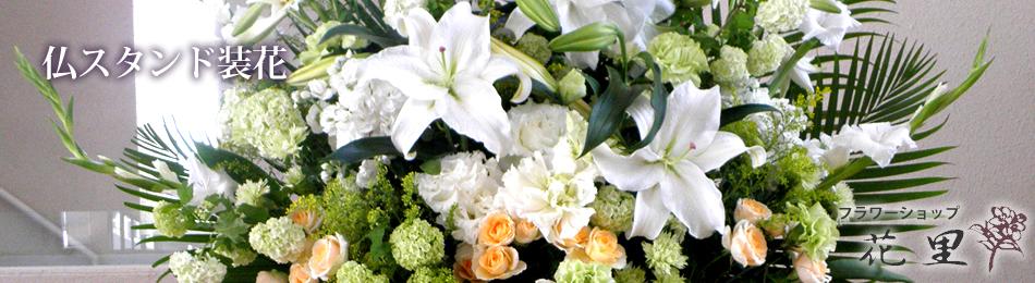 仏 スタンド装花