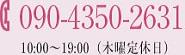 090-4350-2631 10:00〜19:00(木曜定休日)